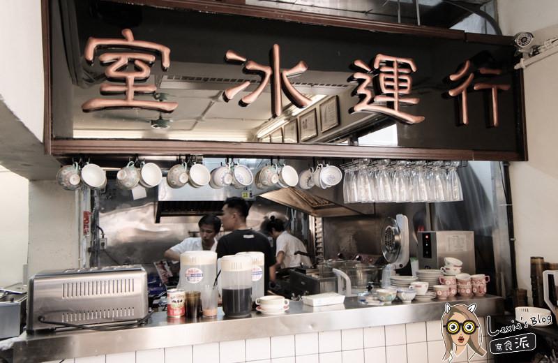 【南京復興茶餐廳】行運冰室,復古風港式茶餐廳(菜單)