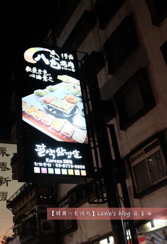 韓國八色烤肉25.jpg