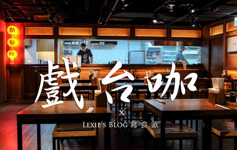 食記【台北】戲台咖,中正紀念堂茶館餐酒館,激活你的每個戲胞