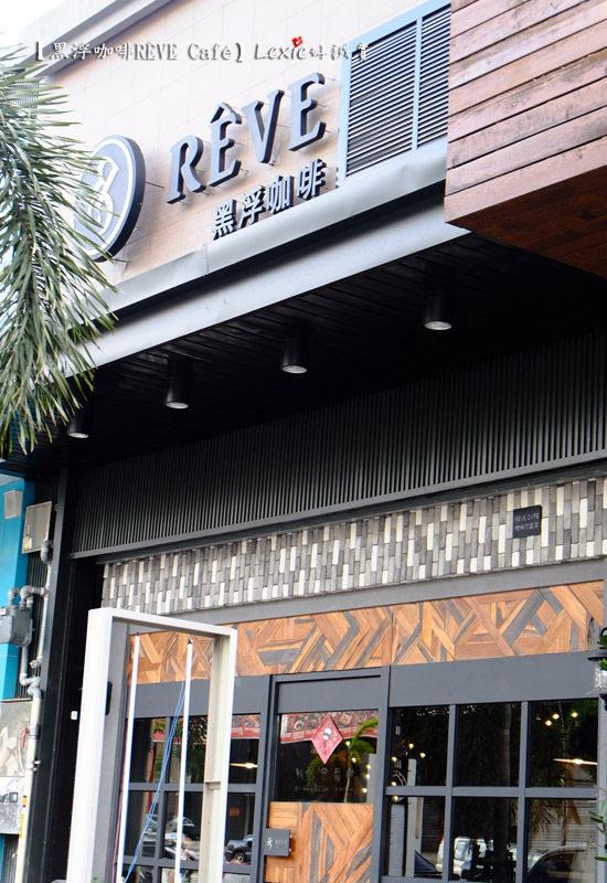 黑浮咖啡楠梓REVE-Cafe18