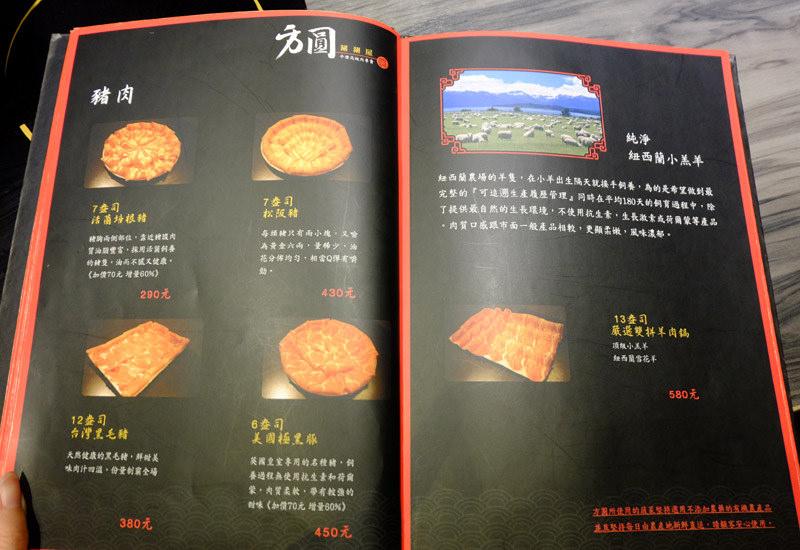 方圓涮涮屋-火鍋21