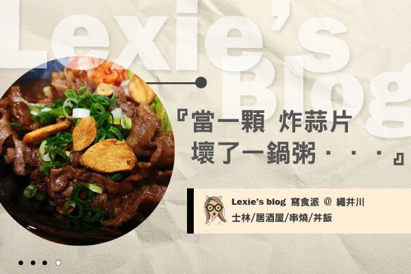 【士林美食】澠井川日式串燒居酒屋/燒肉丼飯,平價消夜聚餐