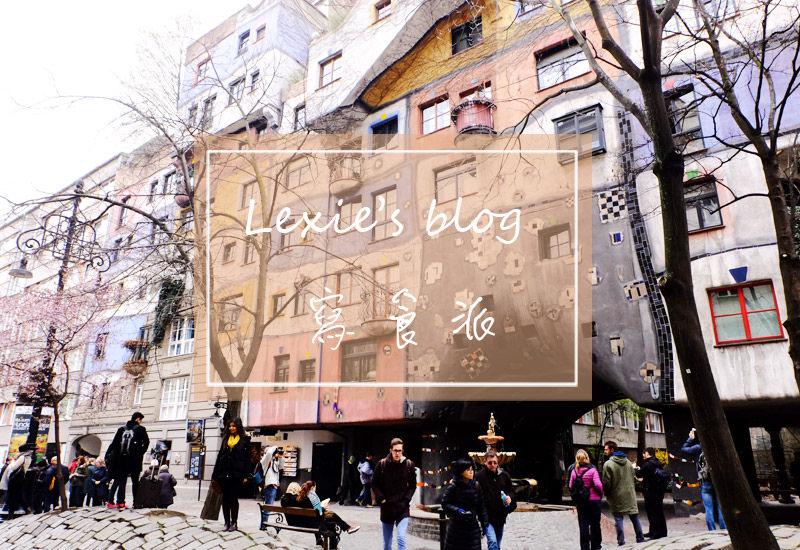旅遊【維也納】必遊景點推薦 超童話 百水公寓 Hundertwasser Haus