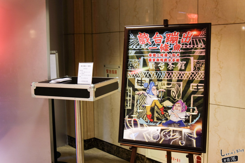 戲台咖 中正紀念堂-2437.jpg
