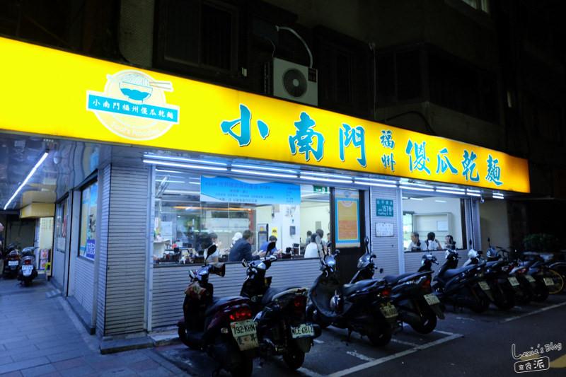 食記【台北】小南門福州傻瓜乾麵,結果比較愛炸排骨&黑輪