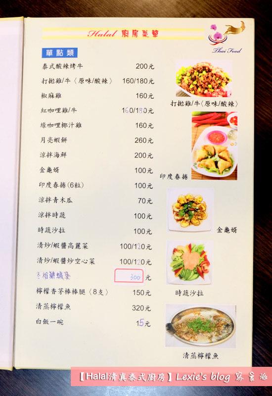 Halal清真泰式廚房10.jpg