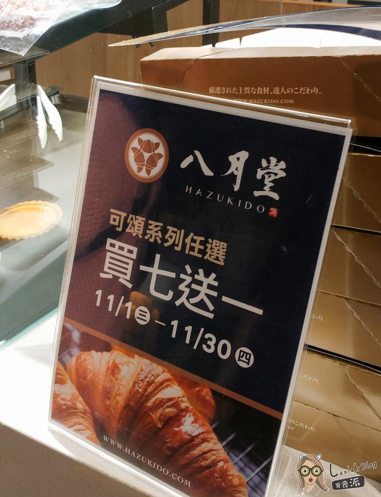 八月堂可頌麵包-3.jpg