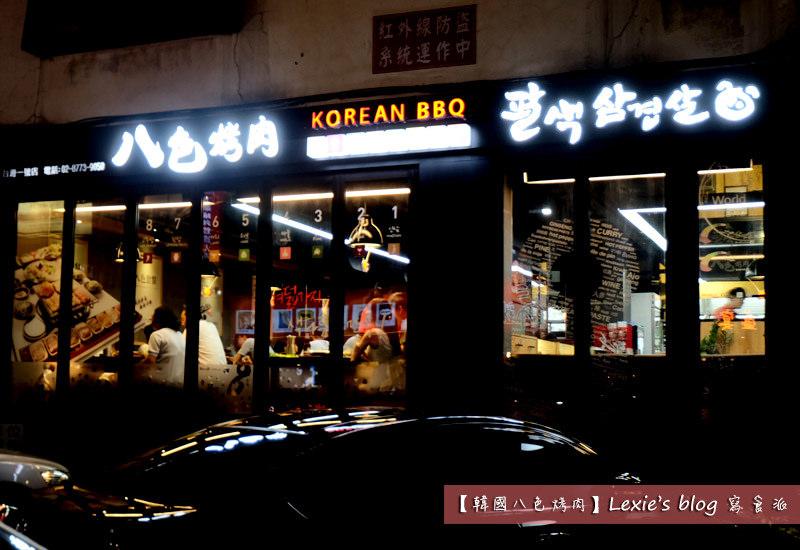 韓國八色烤肉24.jpg