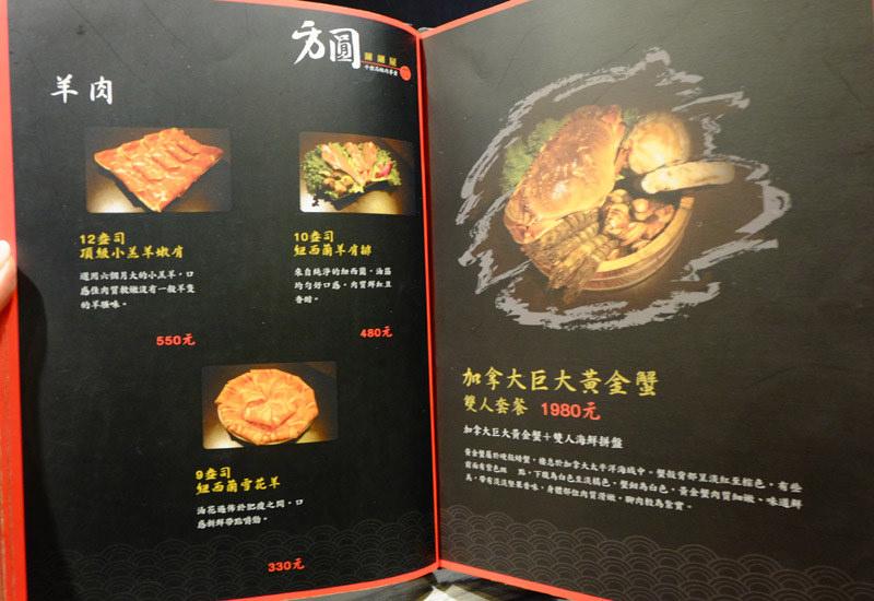方圓涮涮屋-火鍋20