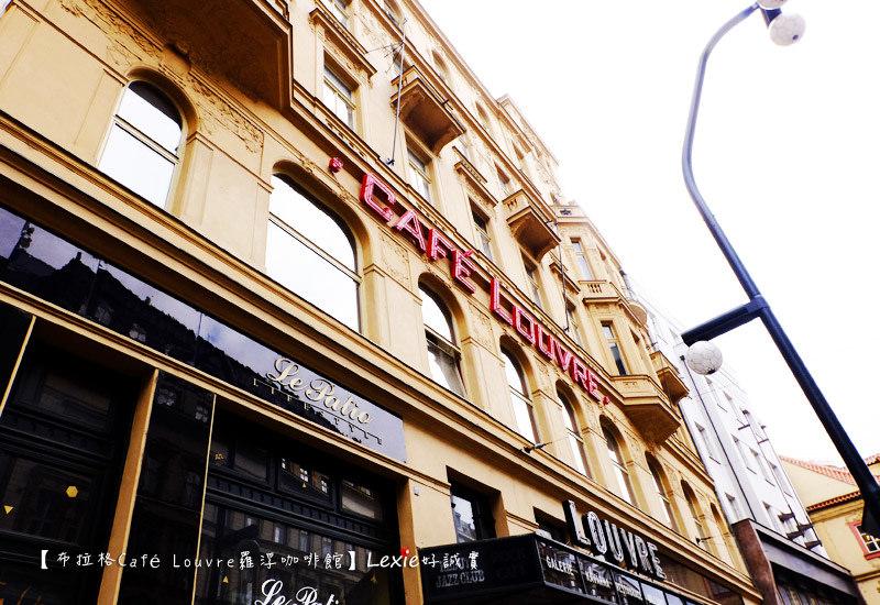 食記【捷克】布拉格 知名百年咖啡館 羅浮咖啡館 Cafe Louvre