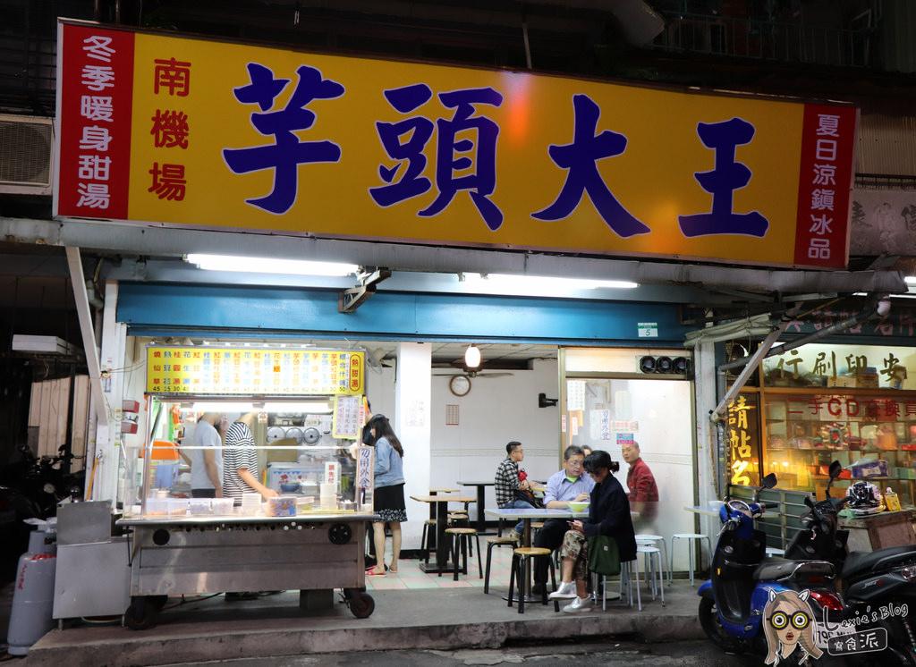 南機場必吃》芋頭大王夜市美食,甜湯剉冰料好實在