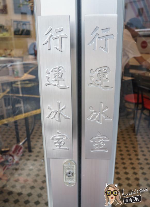 行運冰室 南京復興 (20 - 36).jpg