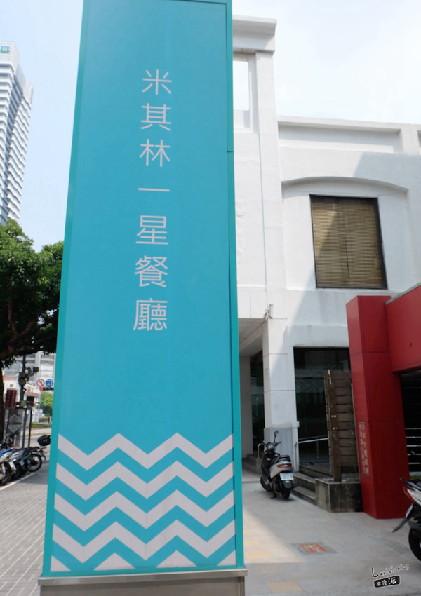 莆田新加坡米其林一星台中台北003.jpg