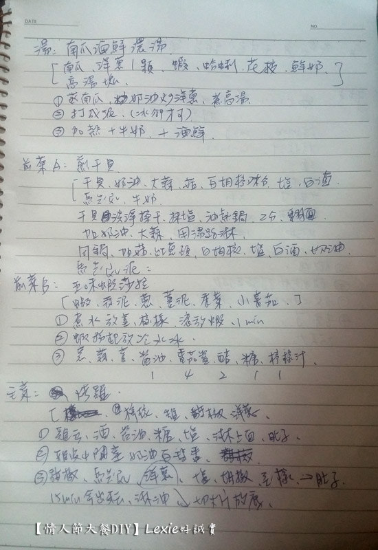 情人節大餐食譜30