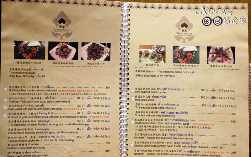 泰美泰式料理34.jpg