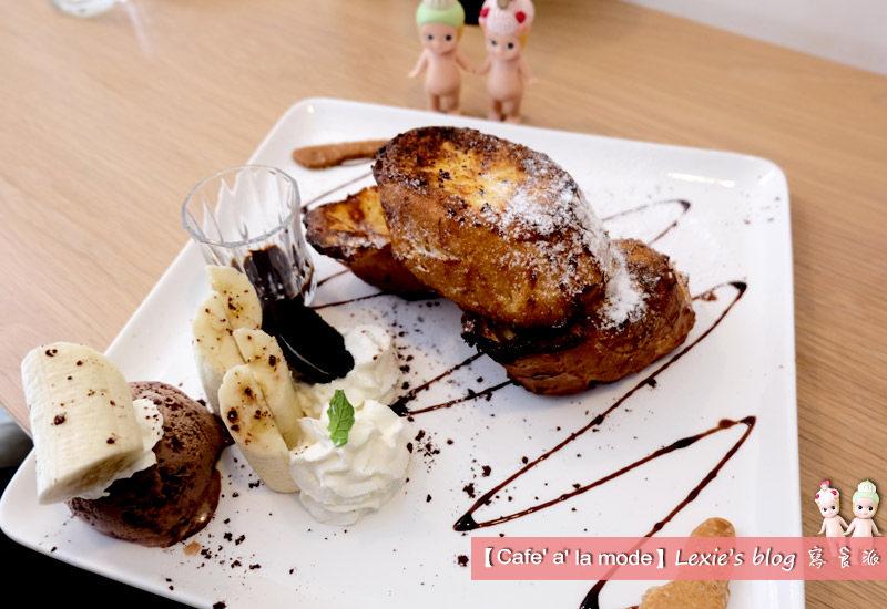 Cafe%5C-a%5C-la-mode13.jpg