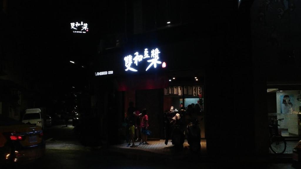 食記【台北】雙和豆漿 吃傳統早餐也要時尚 萬華美食推薦(菜單menu價格)