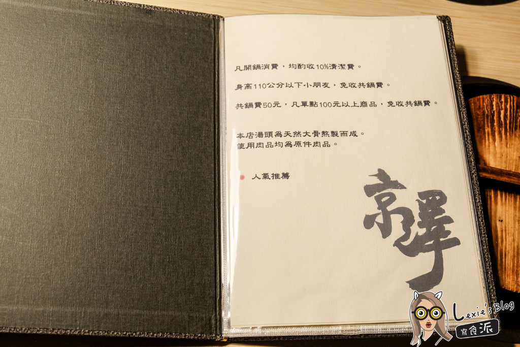 三重京澤日式鍋物涮涮鍋-3434.jpg
