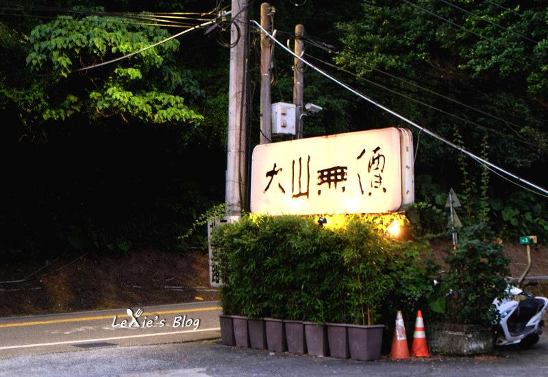 大山無價29.jpg