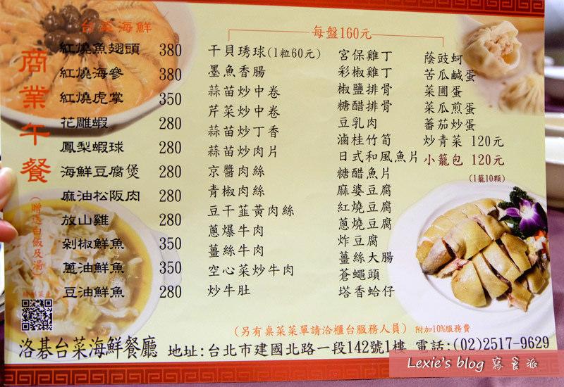 洛碁廚房18.jpg