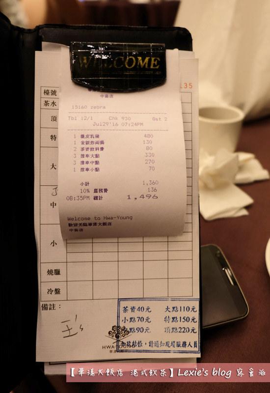華漾大飯店港式飲茶27.jpg