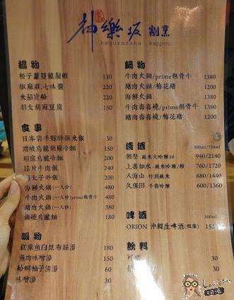 神樂坂割烹六張犁日本料理-1.jpg