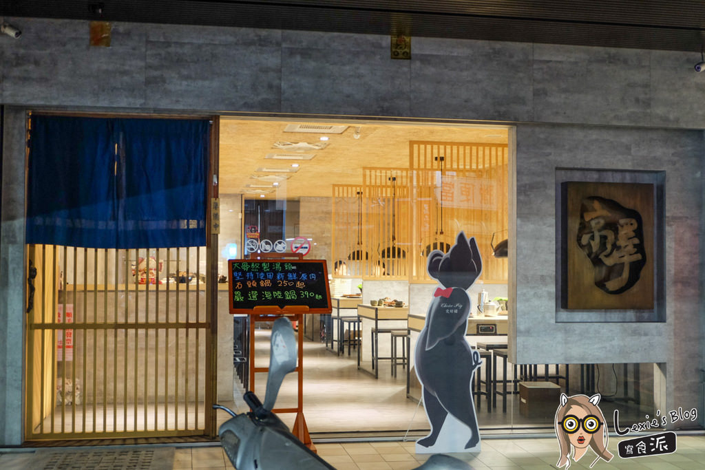 三重京澤日式鍋物涮涮鍋-3557.jpg