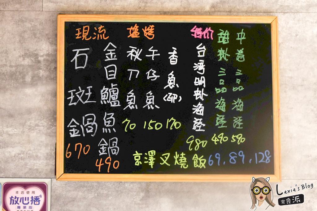 三重京澤日式鍋物涮涮鍋-3540.jpg