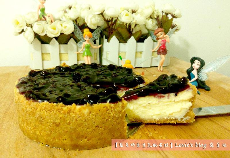 藍莓奶香重乳酪蛋糕5.jpg