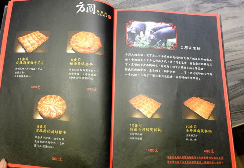 方圓涮涮屋-火鍋22