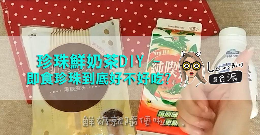 食記【全聯即食珍珠】最好吃的泡法,怎麼泡才不會硬梆梆,珍珠鮮奶茶DIY