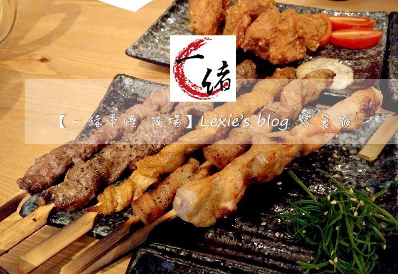 食記【台北】 一緒串燒-酒場 長安東路串燒 35元串燒平價好吃餐廳宵夜推薦(菜單menu)