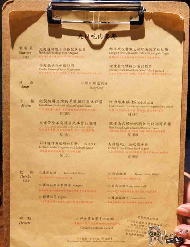 好米亞餐酒館-3.jpg
