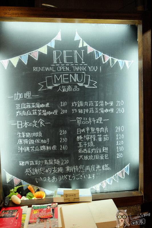 蓮ren日本南洋咖哩-6.jpg