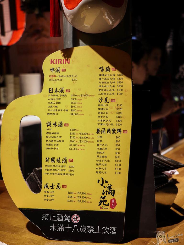 小滿苑燒肉-5.jpg