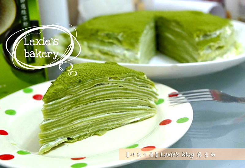 食譜【甜點】抹茶千層派蛋糕 很搞剛但成品超美的!