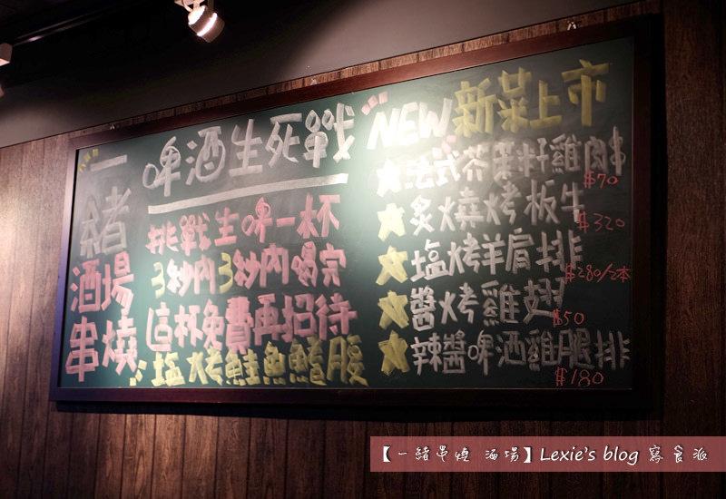 一緒串燒-酒場70.jpg