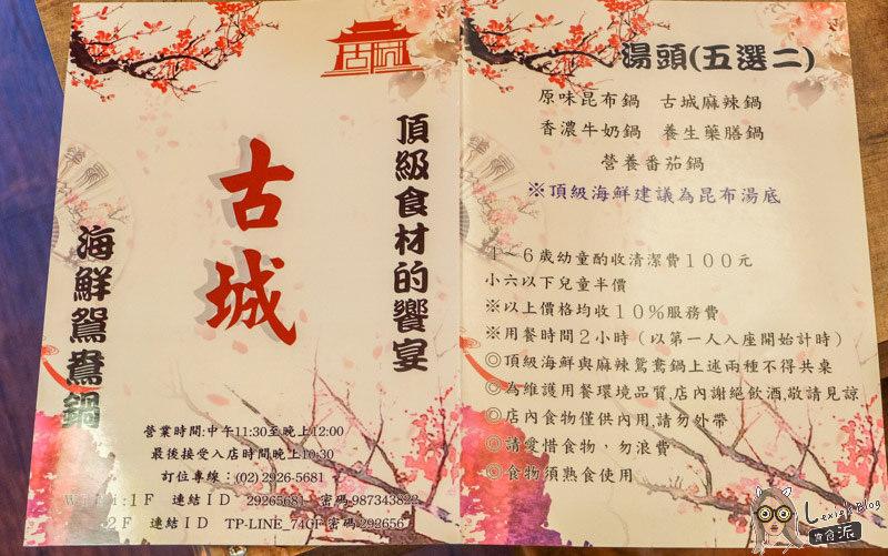 古城頂級海鮮鴛鴦火鍋永和麻辣鍋-60.jpg