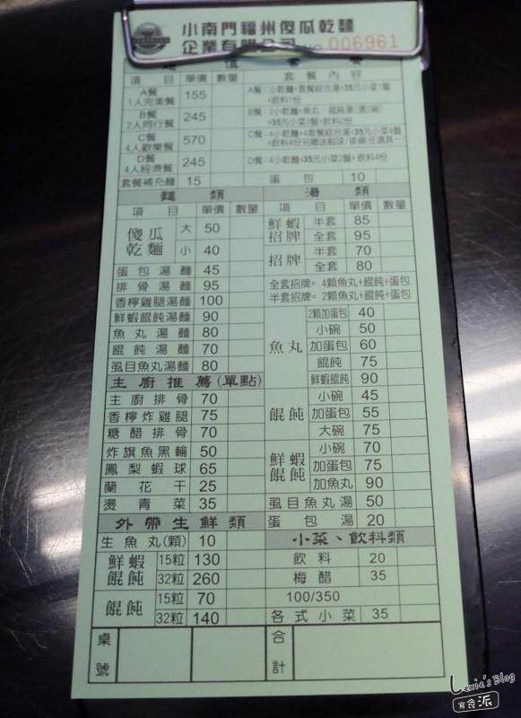 小南門福州傻瓜乾麵 (1 - 15).jpg