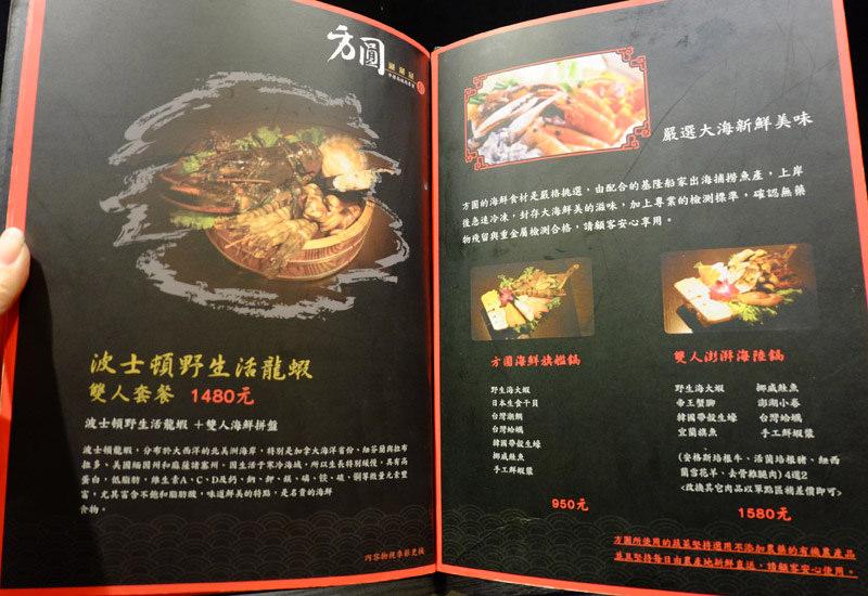 方圓涮涮屋-火鍋19