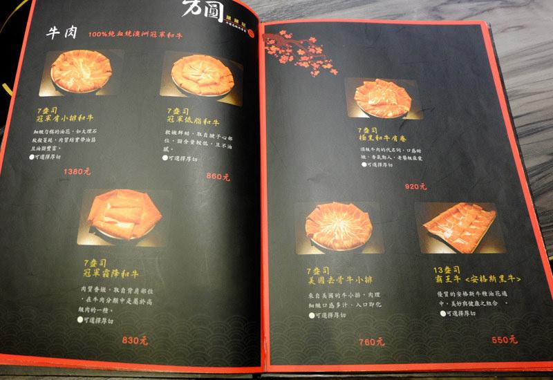 方圓涮涮屋-火鍋23