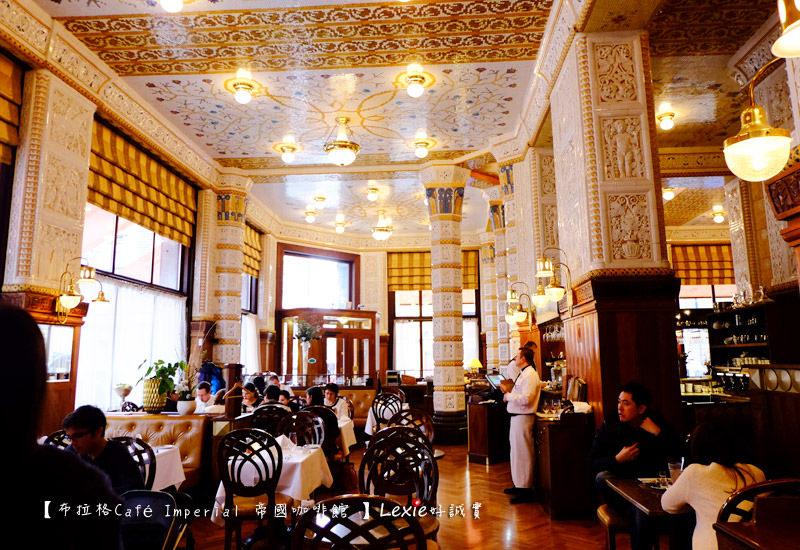 布拉格Cafe-Imperial-帝國咖啡館-2.jpg