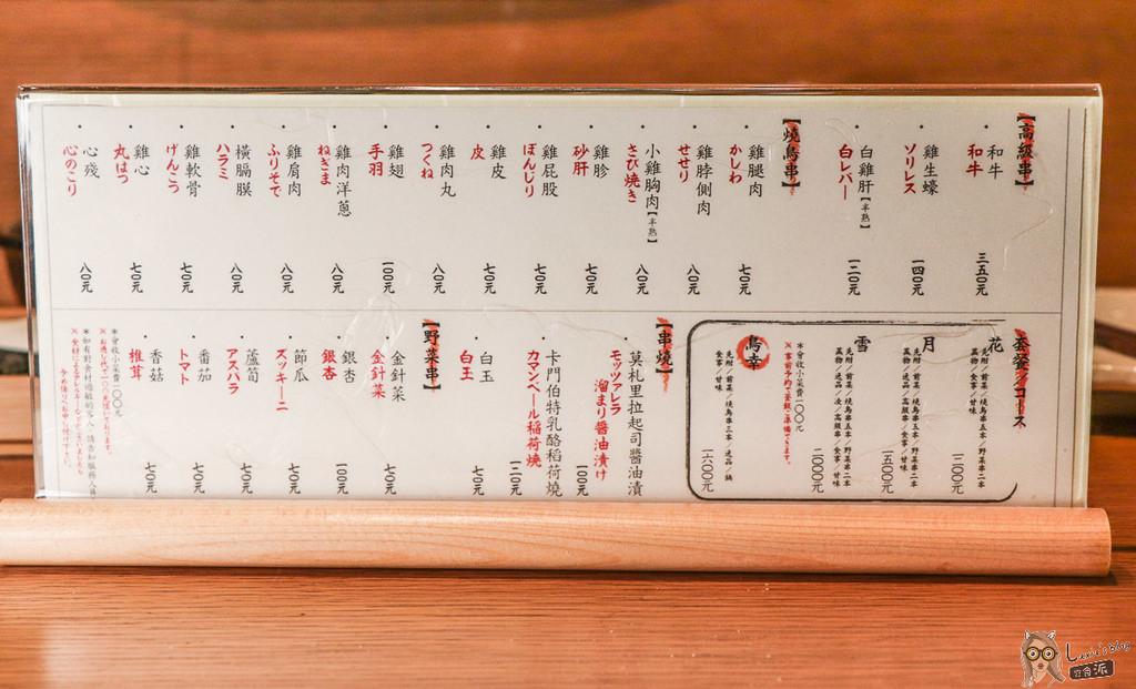 東京田町鳥心串燒 中山捷運-27.jpg