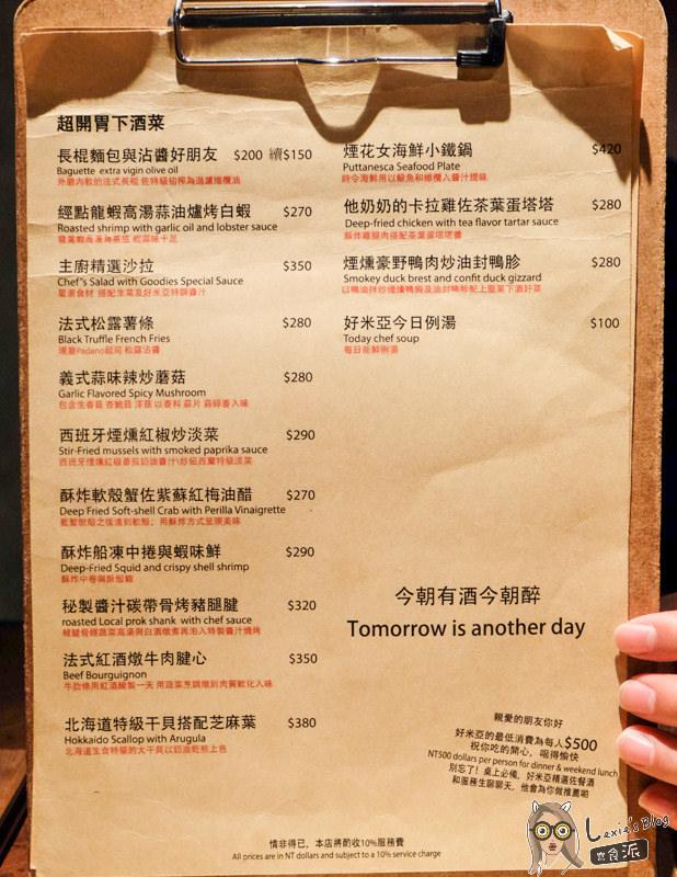 好米亞餐酒館-1.jpg