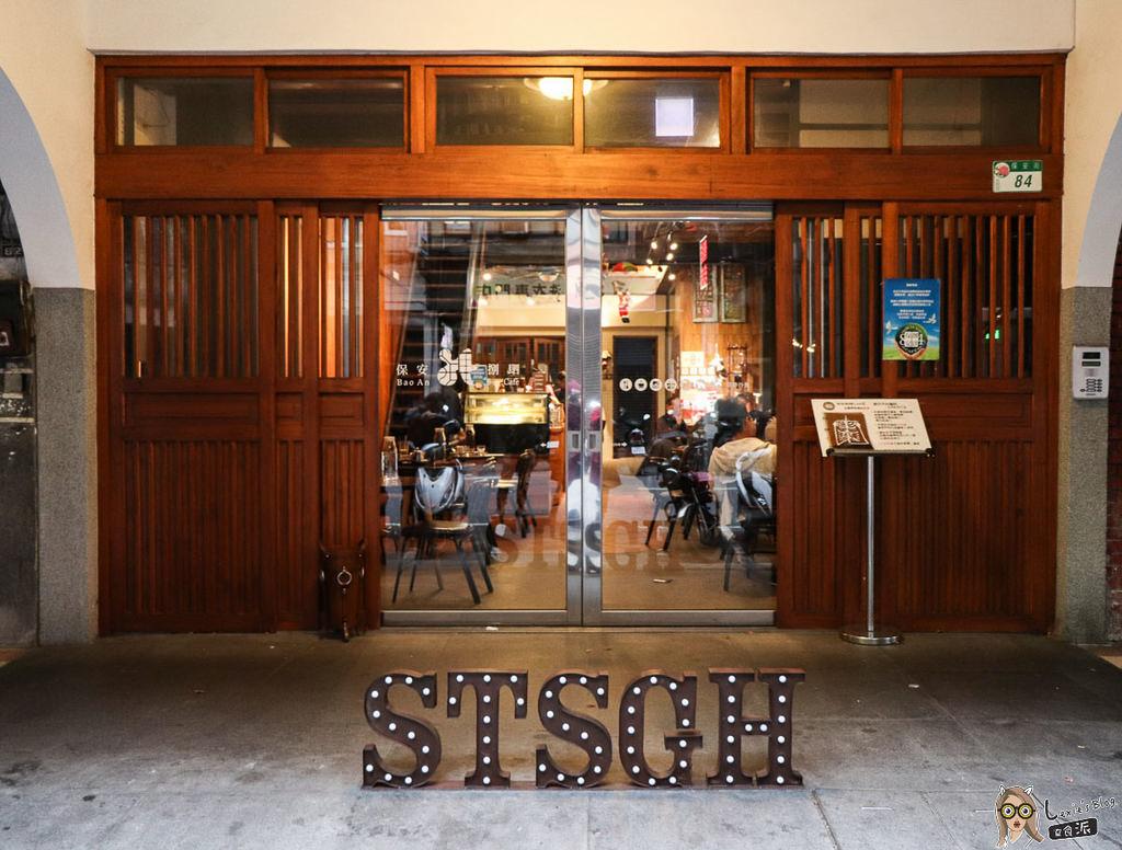 保安捌肆大稻埕咖啡廳-46.jpg