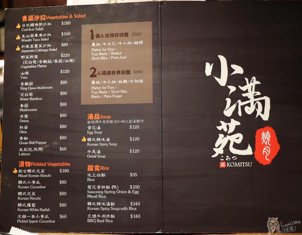 小滿苑燒肉-4.jpg