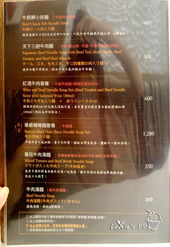 天下三絕牛肉麵8.jpg