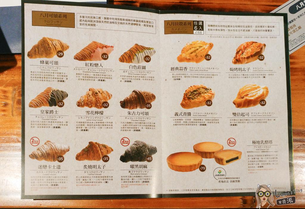 八月堂可頌麵包-18.jpg