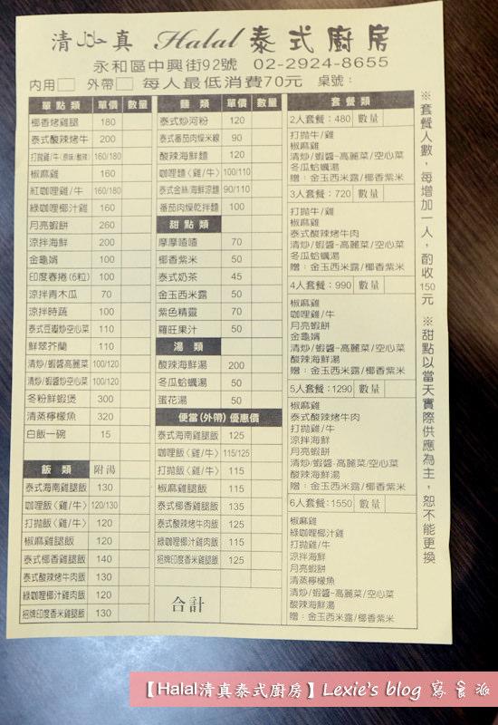 Halal清真泰式廚房25.jpg