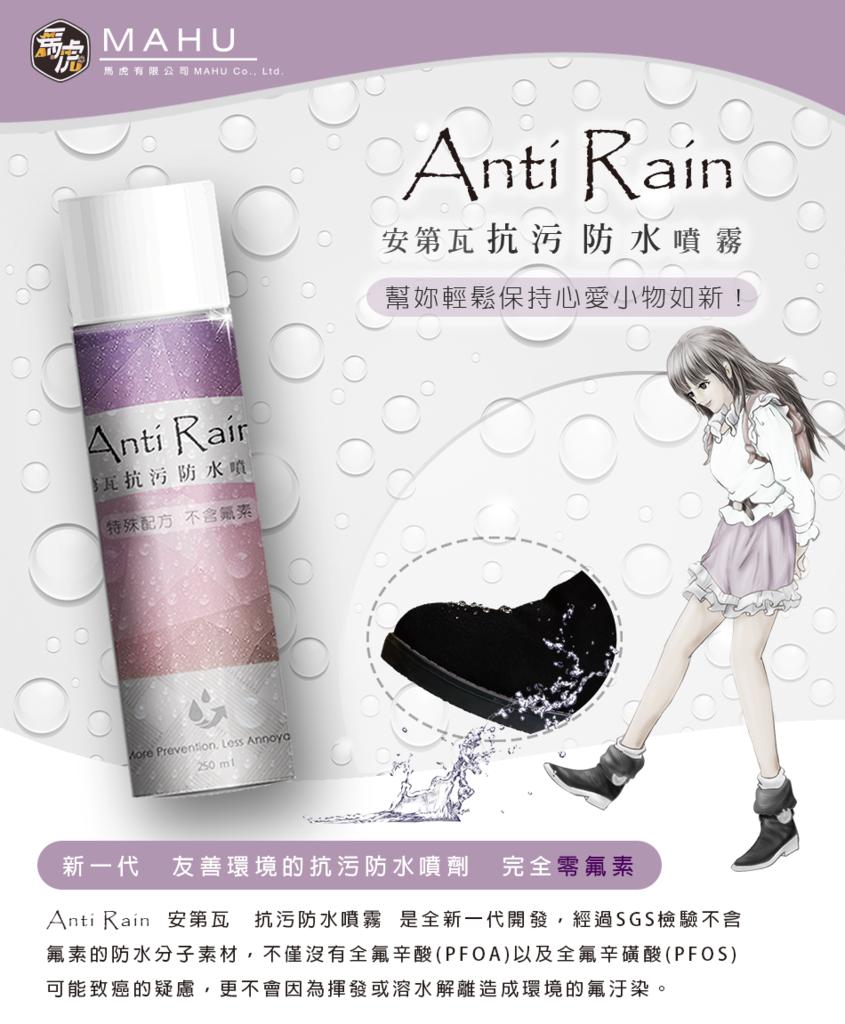 試用心得【Anti Rain安第瓦】抗污防水噴霧(影片實測),好用的防水必備神器